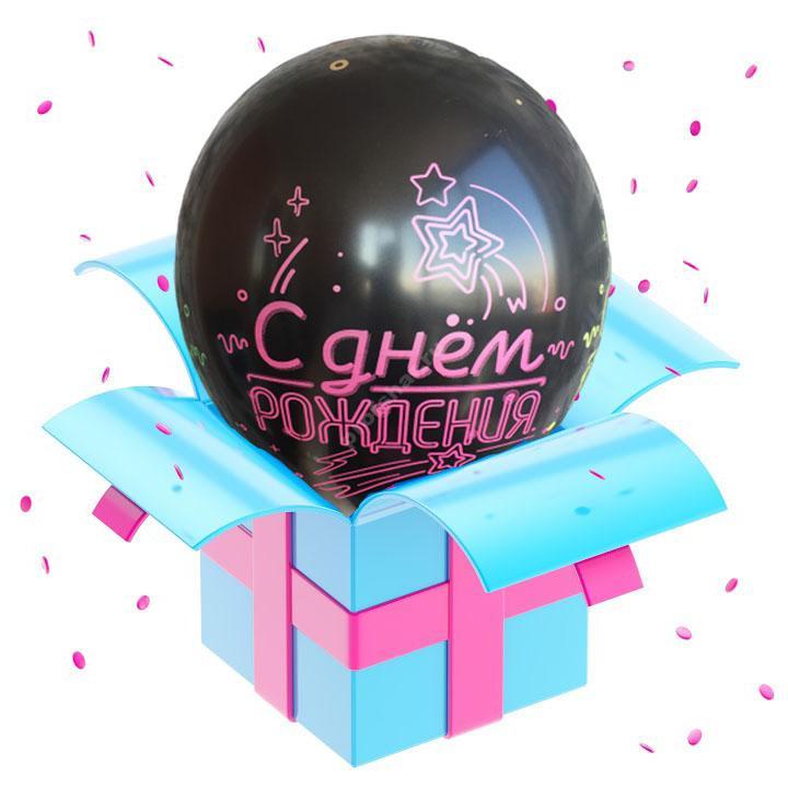 Шар латексный цвет черный «С днем рождения»