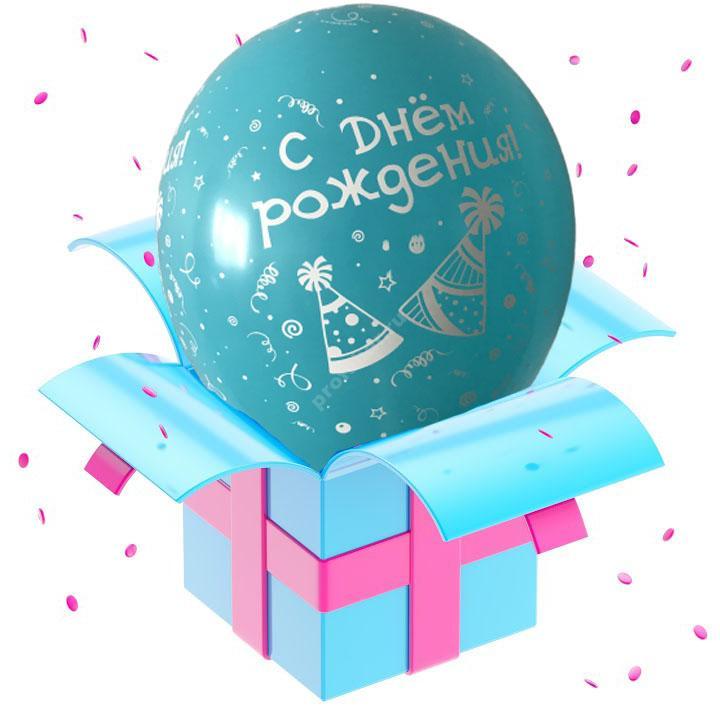 Шар латексный цвет голубой «С днем рождения»