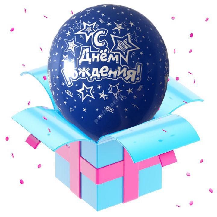 Шар латексный цвет синий «С днем рождения»