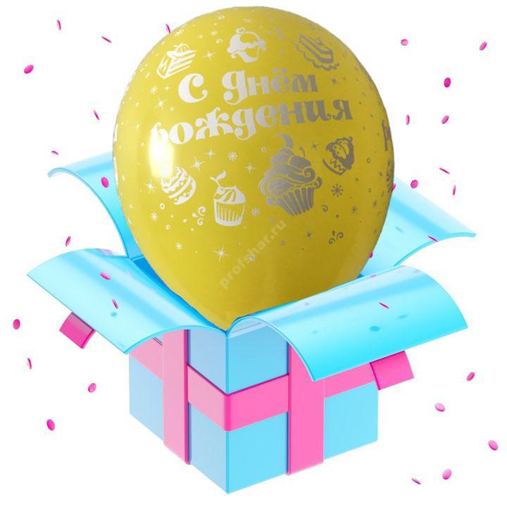 Шар латексный цвет желтый «С днем рождения»