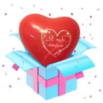 сердце люблю тебя