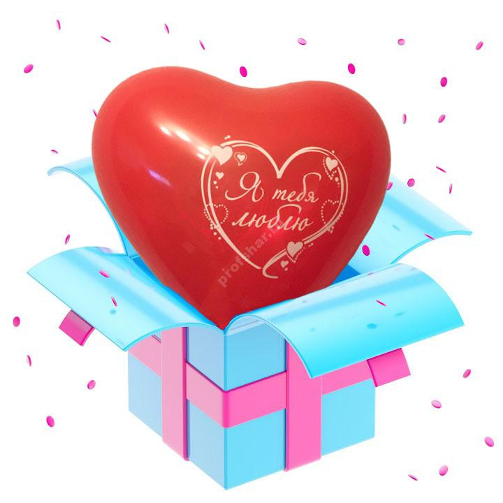 Шар красный в форме сердца «Я тебя люблю»