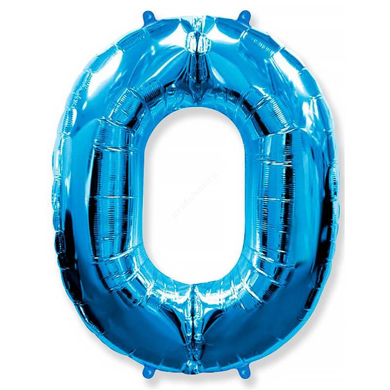 Фольгированная цифра голубая «ноль»